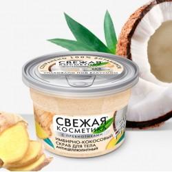 Ingvera-kokosrieksta pretcelulīta ķermeņa skrubis 180ml